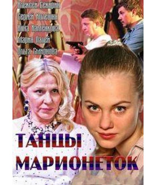 Танцы марионеток [DVD]