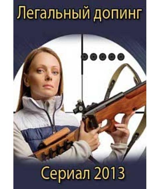 Легальный допинг [DVD]