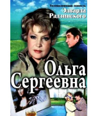 Ольга Сергеевна [DVD]