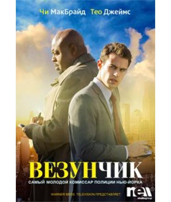 Золотой мальчик (Везунчик) (1 сезон) [DVD]