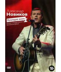 Александр Новиков: Репетирую жизнь [DVD]