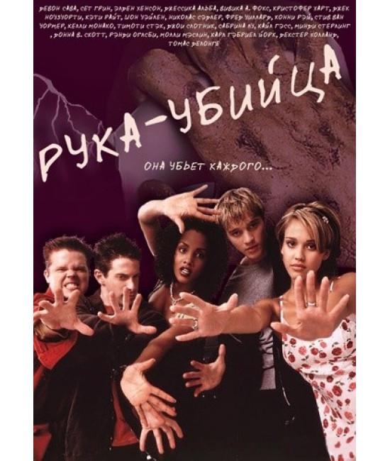 Рука - убийца [Blu-ray]
