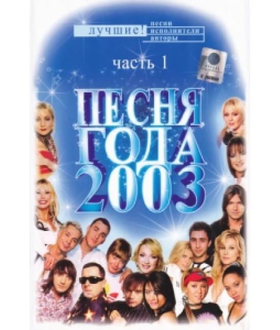 Песня года-2003 Финал (часть 1) [DVD]