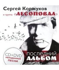 Сергей Коржуков и Лесоповал - Последний альбом [DVD]