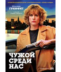 Чужой среди нас (Незнакомка среди нас) [Blu-ray]