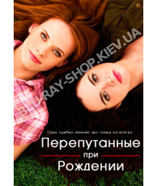 Перепутанные (1-2 сезон) [4 DVD]
