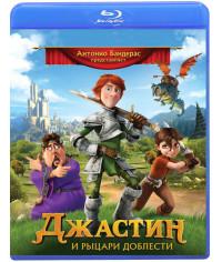Джастин и рыцари доблести [Blu-ray]