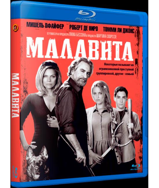 Малавита [Blu-ray]