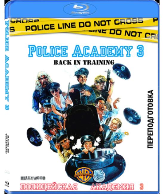 Полицейская академия 3: Переподготовка [Blu-ray]