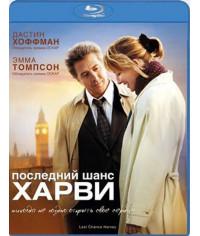 Последний шанс Харви [Blu-ray]