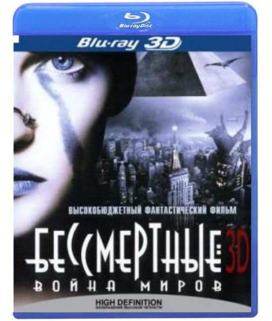 Бессмертные - Война миров [3D/2D Blu-Ray]
