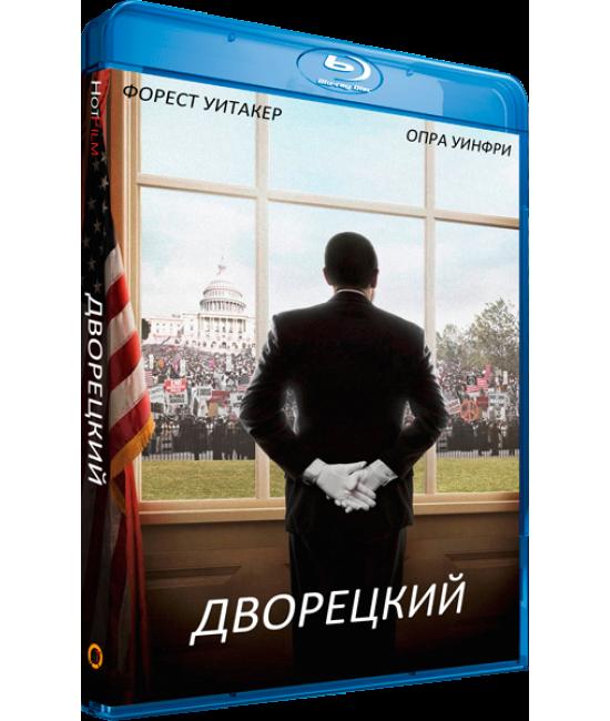 Дворецкий [Blu-ray]