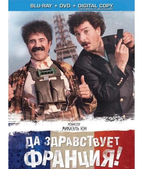 Да здравствует Франция! [Blu-ray]