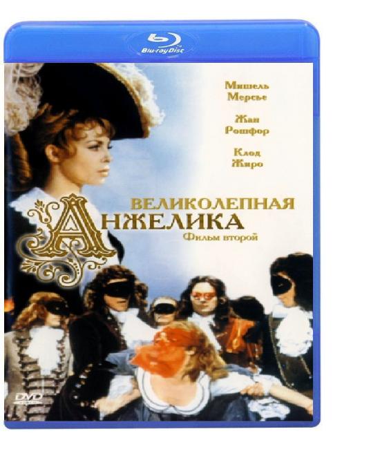 Анжелика. Фильм 2. Великолепная Анжелика [Blu-ray]