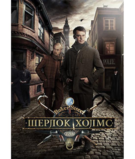 Шерлок Холмс [2 DVD]