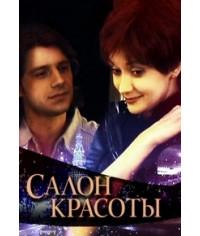 Салон красоты [5 DVD]
