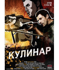 Кулинар (2 сезон) [2 DVD]