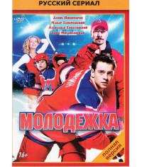Молодёжка (1-6 сезон) [19 DVD]
