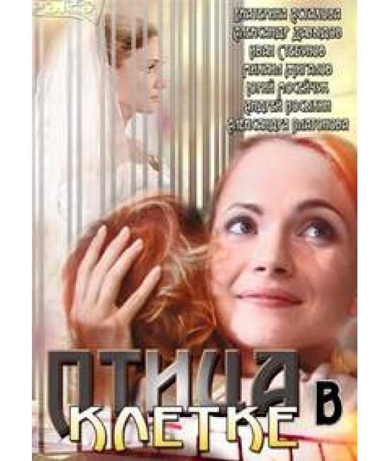 Птица в клетке [1 DVD]