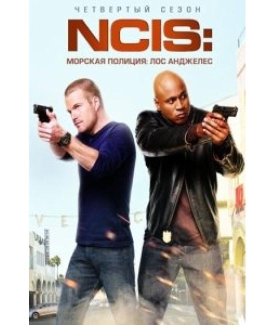 Морская полиция: Лос-Анджелес (4 сезон) [DVD]