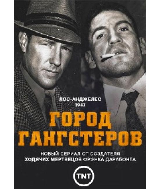 Город гангстеров (1 сезон) [DVD]