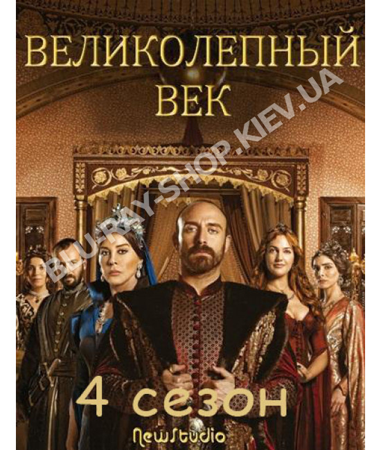 Великолепный век (Выдающийся век) (4 сезон) [7 DVD]