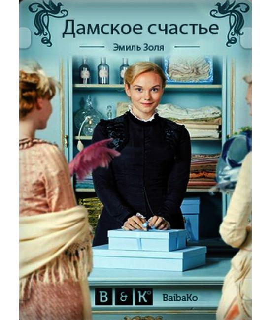 Дамское счастье (2 сезон) [DVD]