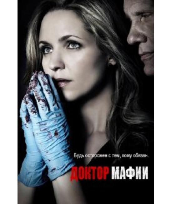Доктор мафии (1 сезон) [2 DVD]