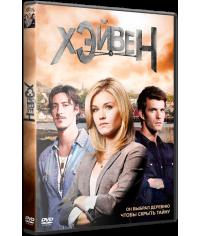 Хейвен (Тайны Хейвена) (4 сезон) [2 DVD]