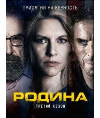 Чужой среди своих (Родина) (1-8 сезон) [8 DVD]