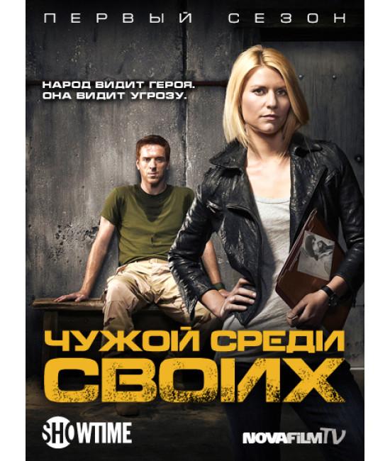 Чужой среди своих (Родина) (1-5 сезон) [5 DVD]