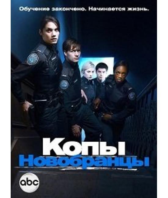 Копы - новобранцы (4 сезон) [DVD]