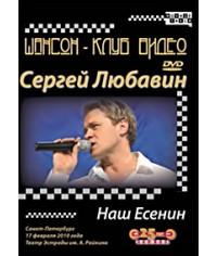 Сергей Любавин - Наш Есенин [DVD]