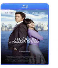 Любовь с уведомлением [Blu-ray]