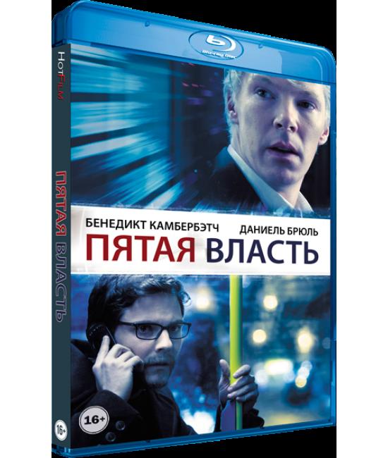 Пятая власть [Blu-ray]