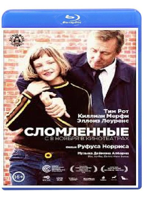 Сломленные [Blu-ray]