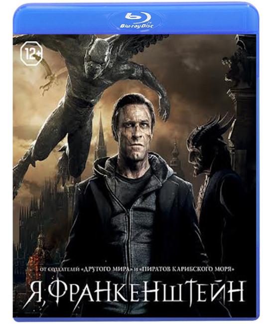Я, Франкенштейн [Blu-ray]