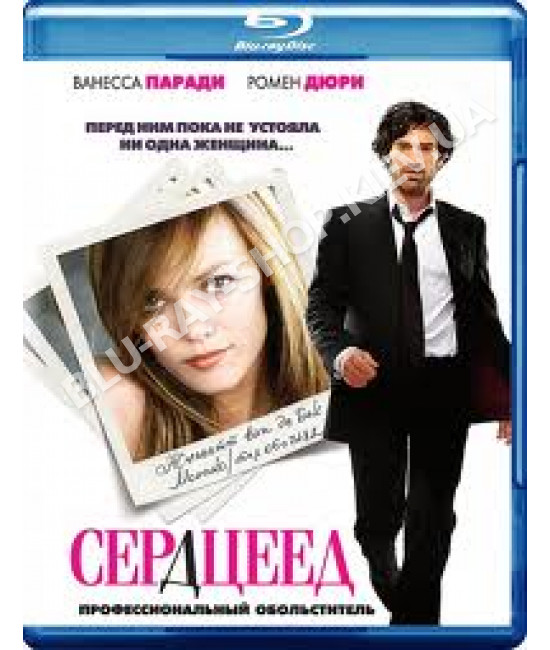 Сердцеед [Blu-ray]