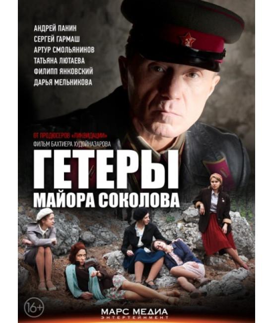 Гетеры майора Соколова [DVD]