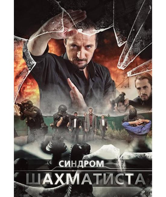 Синдром Шахматиста (Вне Закона) [DVD]