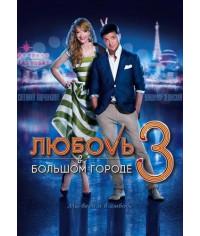 Любовь в большом городе 3. Расширенная ТВ-версия. [DVD]
