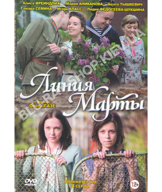 Линия Марты [DVD]