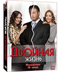 Двойная жизнь [DVD]