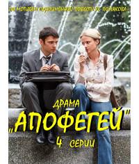 Апофегей  [DVD]