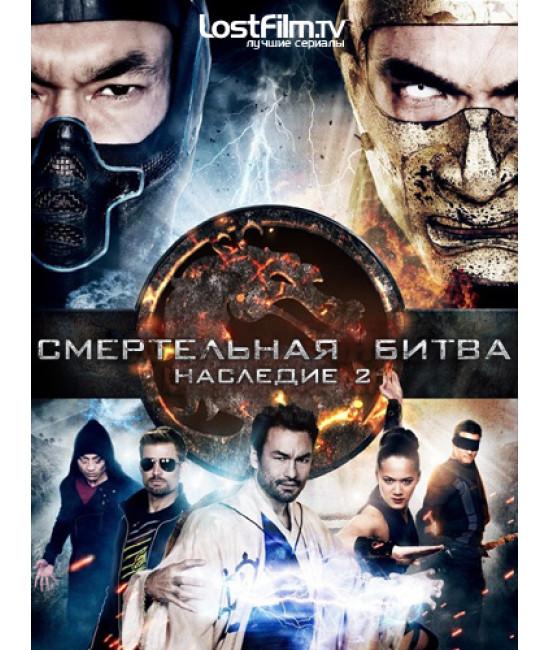 Смертельная битва: Наследие (2 сезон) [DVD]