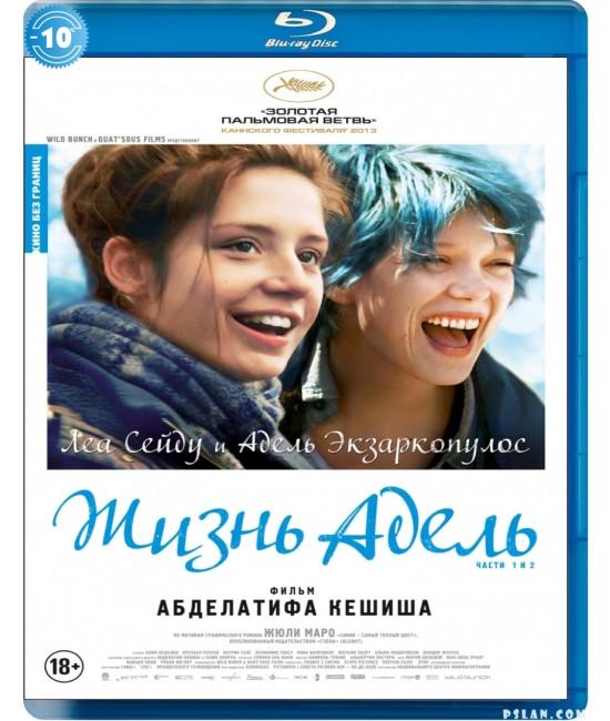 Жизнь Адель [Blu-ray]