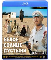 Белое солнце пустыни [Blu-ray]