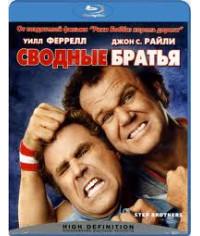 Сводные братья  [Blu-ray]