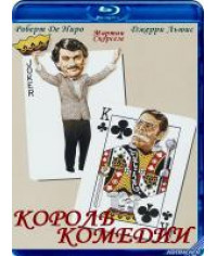 Король комедии [Blu-ray]