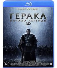 Геракл: Начало легенды [3D/2D Blu-ray]